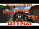 Let's play (Блокада 3D FPS Online) №31 Братаны рубают