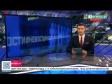 НОВОСТИ СПОРТА / Эфир от 10.02.17