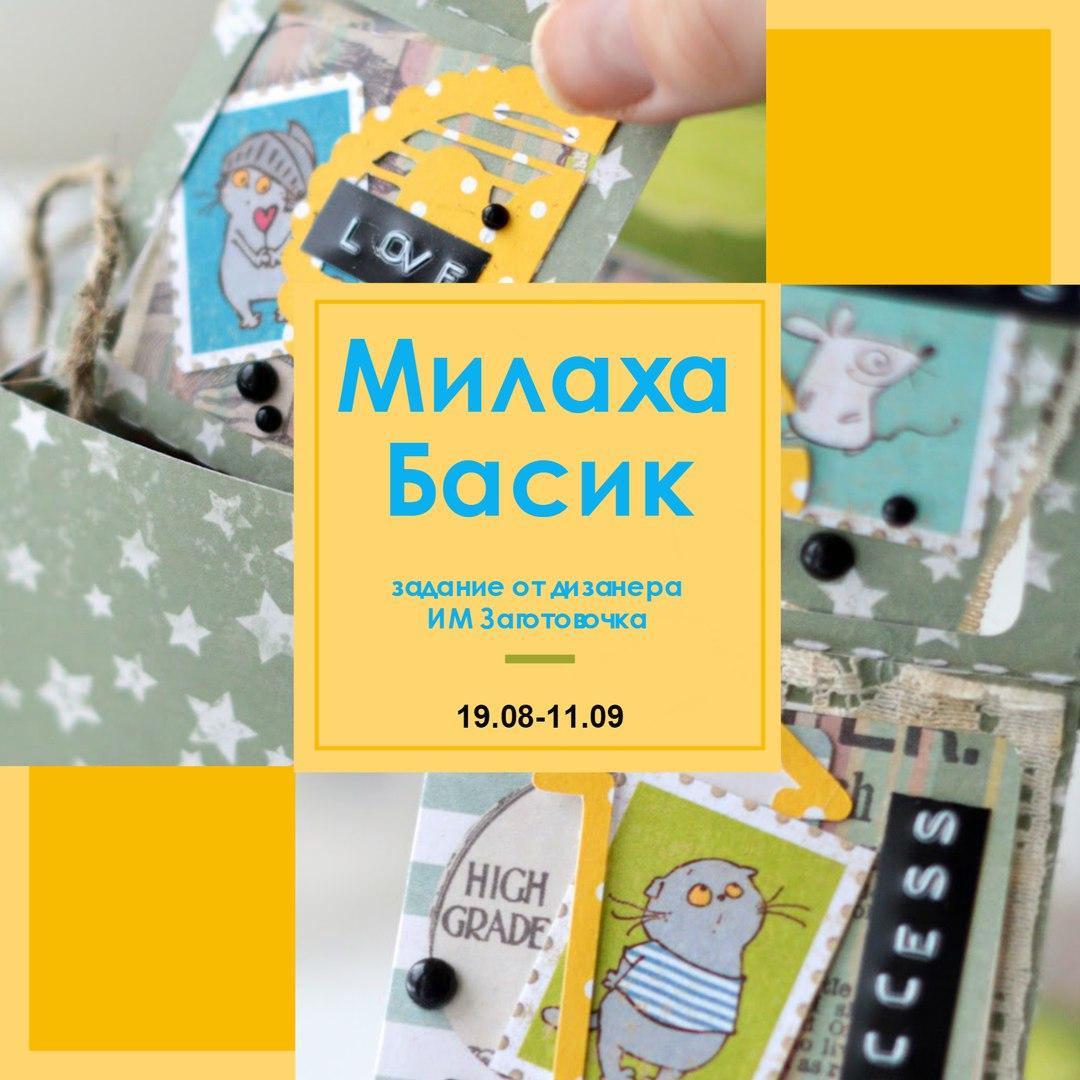 http://zagotovo4ka.blogspot.ru/2016/08/basic.html