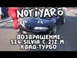 Noriyaro: Jet power! Quad-turbo 2JZ Silvia is back [BMIRussian]