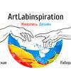 Artlabinspiration/живопись,дизайн