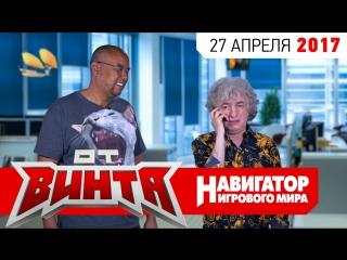 Бонус и Гамовер vs. Bayonetta и Persona 5 (сезон 10, эпизод 11)