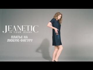 Jeanetic. Платье в стиле деним от Avon