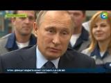 Владимир Путин здорово пошутил на вопрос