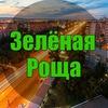 Зелёная Роща Красноярск/Типичная Роща