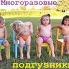 Neposedy-vrn.ru многоразовые подгузники