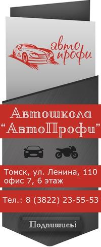 Сайт автошколы автопрофи каменоломни создание сайтов онлайн беларусь