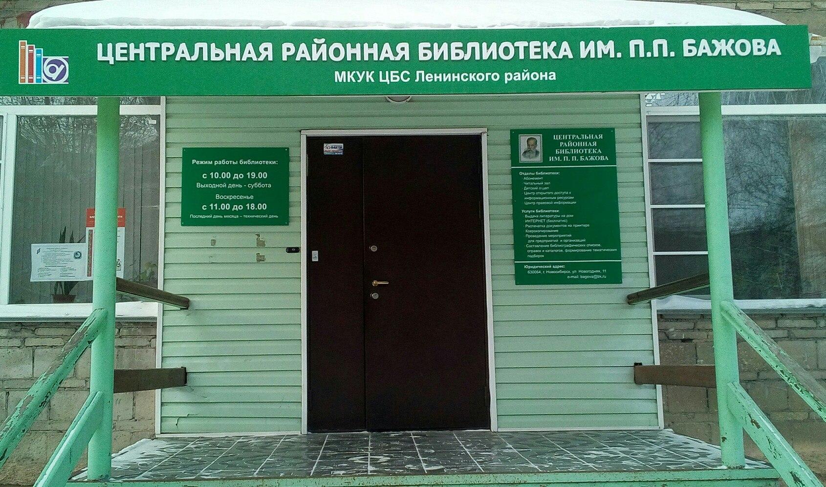 Центральная районная библиотека им. П. П. Бажова