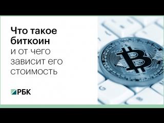 Что такое биткоин и от чего зависит его стоимость