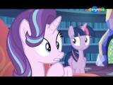 Мой маленький пони (6 Сезон, 21 Серия) WebRip