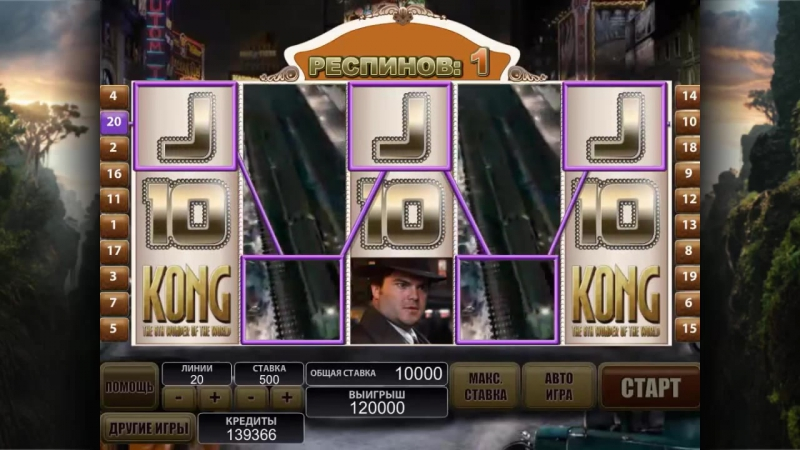 Казино Вулкан Выигрыш 247 000 рублей за 3 респина на King Kong