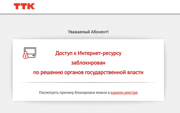 Тем временем ТТК блокирует гугл