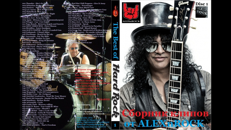 ,,OBMOROCK,, Rock Hits - Клипы диск 1.1 от ALEXnROCK