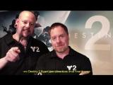 Destiny 2 — обращение к русскому сообществу