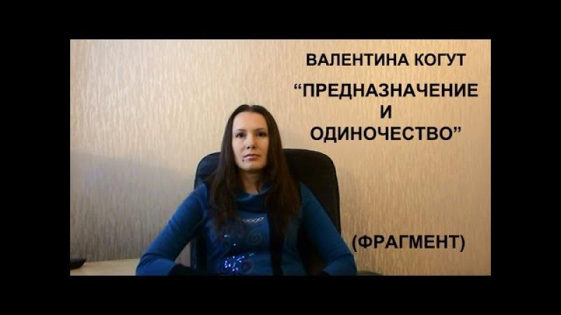 Валентина Когут Предназначение и Одиночество Фрагмент из пятой видео беседы смотреть онлайн без регистрации