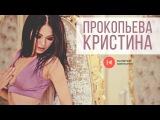 Прокопьева Кристина|ПРОМО|Kuznetsov