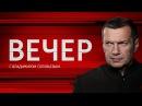 Вечер с Владимиром Соловьевым от 27.06.17