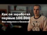«5 ошибок из-за которых вы еще не зарабатываете 100 000 рублей»