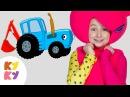 КУКУТИКИ и СИНИЙ ТРАКТОР - Что ты делал Синий трактор