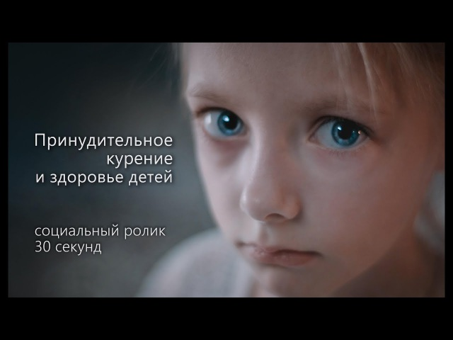 Принудительное (пассивное) курение и здоровье детей. Ролики Общее дело