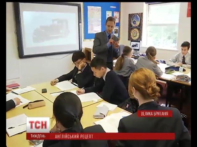 Унікальна система шкільної освіти Великобританії