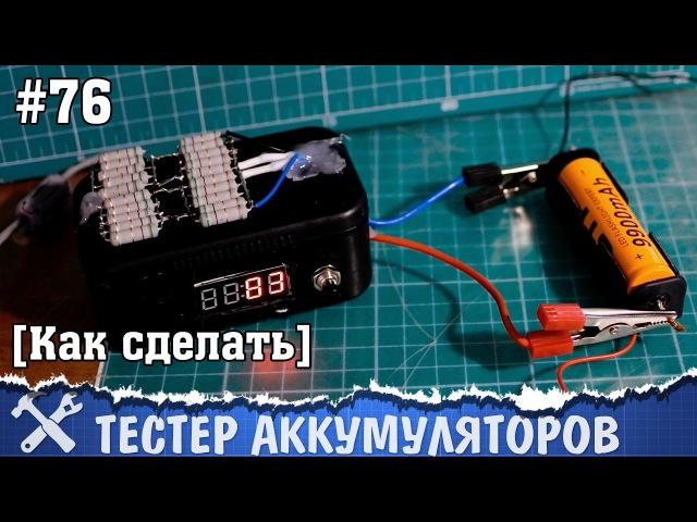 Измеритель ёмкости аккумуляторов своими руками