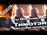 Московский Тимотей (Nu-metal version by MEMEMETAL)