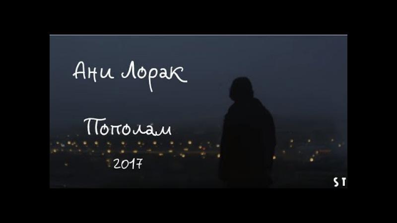 ПРЕМЬЕРА:Ани Лорак-Пополам(КЛИП 2017)