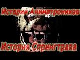 ИСТОРИЯ СПРИНГТРАПА Истории Аниматроников