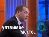 ОХРЕНЕВШИЙ от вопроса Медведев в бешенстве