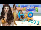 The Sims 4  Create A Sim- Phoebe Tonkin H2OJust add water  Русалка в The Sims 4