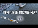 НЕЗАКОННО ПЕРЕПЛЫЛИ МОСКВУ-РЕКУ НА МАТРАСЕ Самое эпичное видео на РУССКОМ ЮТУБЕ !