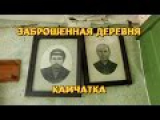ЗАБРОШЕННАЯ ДЕРЕВНЯ КАМЧАТКА.ЧАСТЬ 2(СТАЛК)/forgotten abandoned village in the woods.Russia(Eng sub)