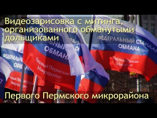Видеозарисовка с митинга ППМ