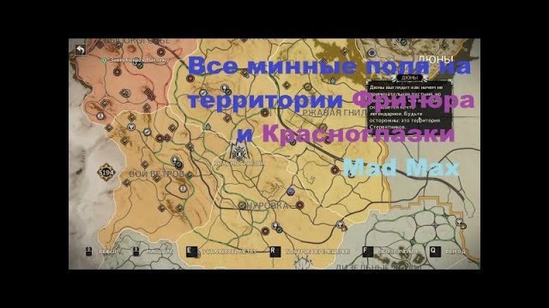 Все минные поля на территории Красноглазки и Фритюра в игре Mad Max