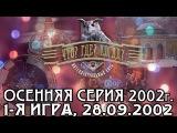 Что Где Когда Осенняя серия 2002г. 1-я игра от 28.09.2002 интеллектуальная игра