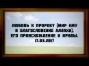 Сира. Любовь к пророку ﷺ Его происхождение и нравы 17.03.2017 Абу Яхья Крымский