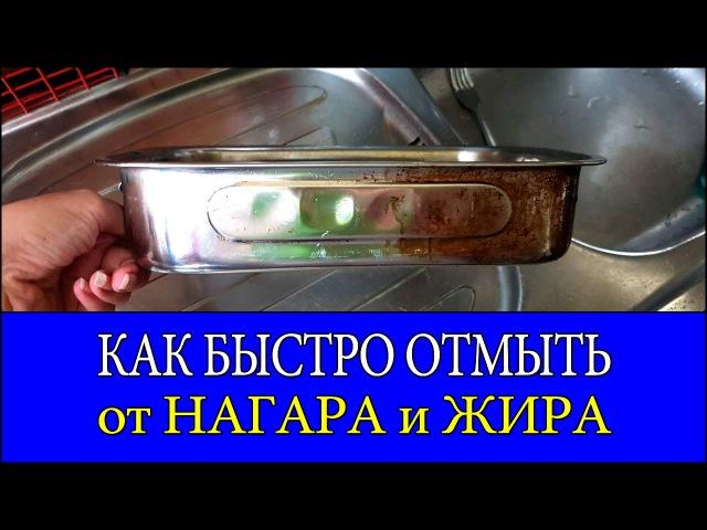 как отчистить сковороду от нагара без химии. как очистить кастрюлю и противень