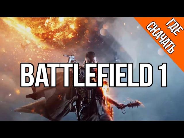 Где скачать Battlefield 1 (ПИРАТКУ) | by xatab