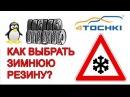 Как выбрать зимнюю резину Лучшие зимние шины для вас Шины и диски 4точки Wheels Tyres 4tochki
