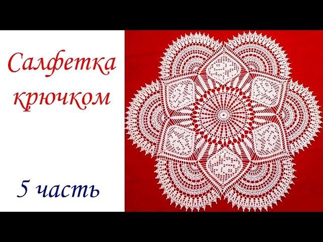 САЛФЕТКА С РОЗАМИ крючком (5 часть) Ряды 18-20