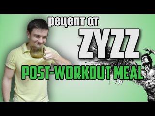 Рецепт от Zyzz. Пост-тренировочная пища. (post workout meal)