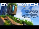 Короткометражка Overwatch «Последний Бастион»
