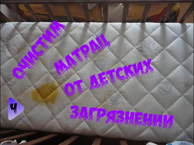 Как очистить матрас urine stains убрать пятна от детей отмыть кровать диван clean the stains