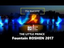 THE LITTLE PRINCE - Fountain ROSHEN Vinnitsa 2018. Маленький принц - Винницкий фонтан Рошен 2017