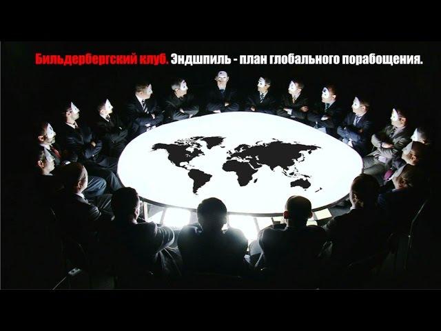 Бильдербергский клуб. План Глобального Порабощения.