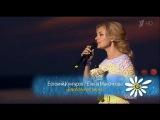 Елена Максимова и Евгений Кунгуров - Влюблённая весна