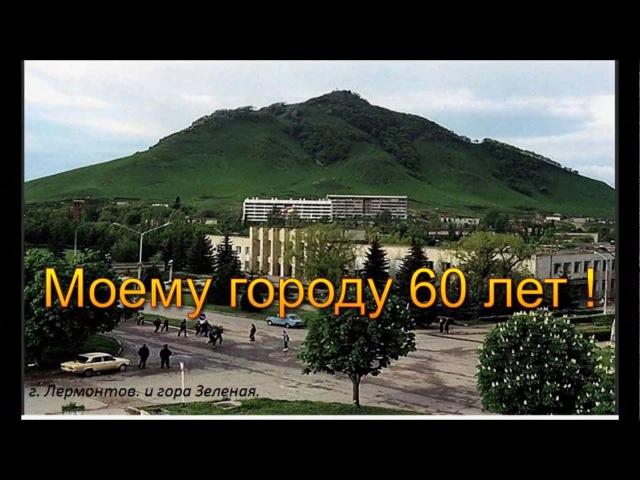 Мой город Лермонтов в год 60 ти летия Край Ставроп