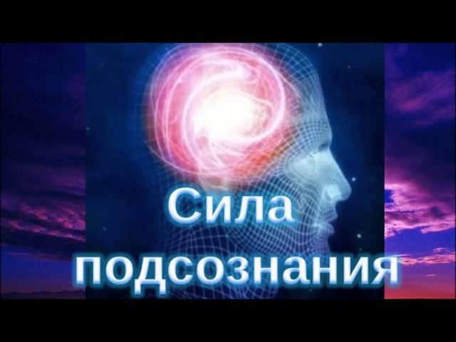 4гл Джо Диспенза Сила подсознания, или Как изменить жизнь за 4 недели