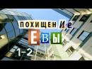 Похищение Евы. 1 и 2 серии 2016. Мелодрама, комедия @ Русские сериалы